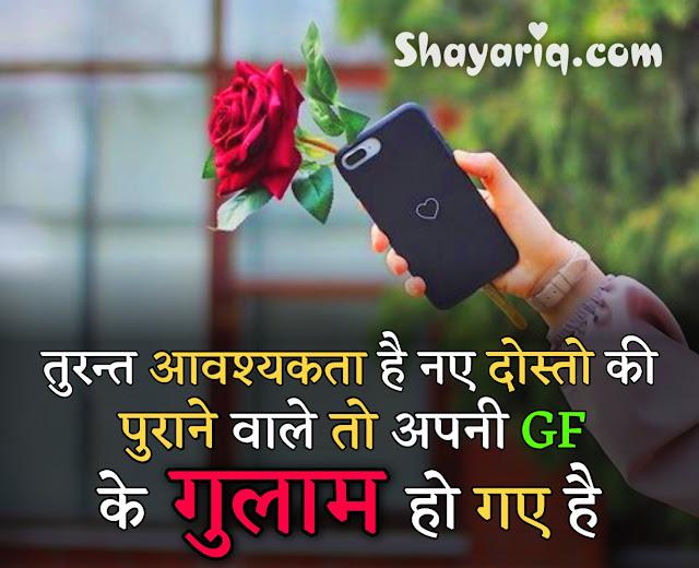 Friendship shayari, dosti ki shayari, insult status, boys ki insult, status