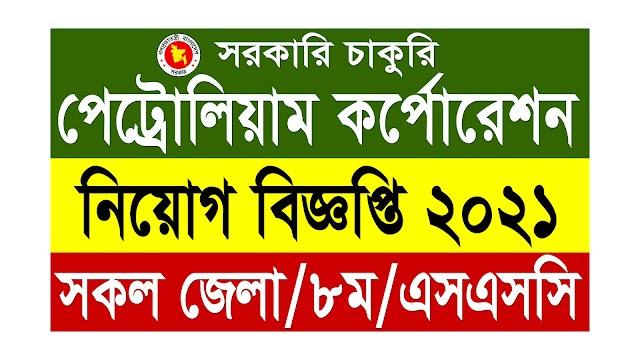 বাংলাদেশ পেট্রোলিয়াম কর্পোরেশন নিয়োগ বিজ্ঞপ্তি ২০২১ | Bangladesh Petroleum Corporation BPC Job Circular 2021
