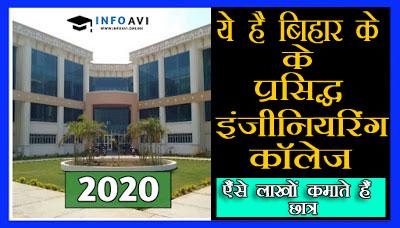 बिहार के  प्रसिद्ध  इंजीनियरिंग कॉलेजों की सूची, top engineering colleges of bihar , engineering college of bihar, best enginering college of bihar, biha enginnering college 2020,