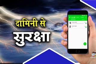 Download Damini Lightning alert App