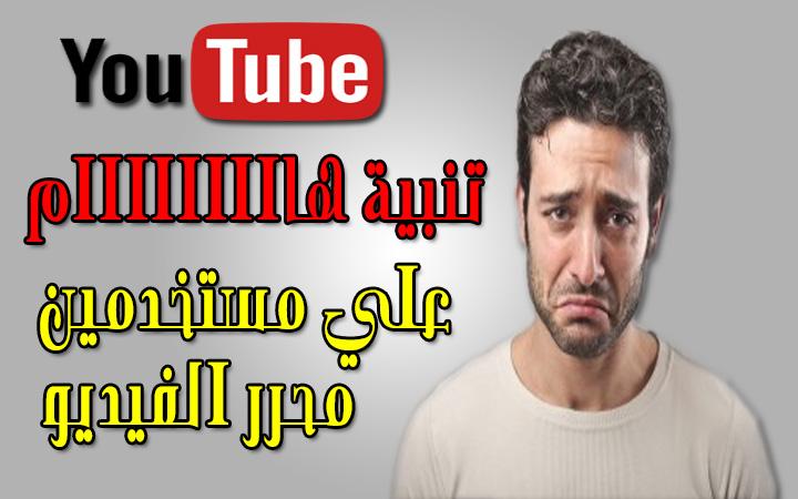 يوتيوب تقرر إيقاف محرر الفيديو الخاص بها