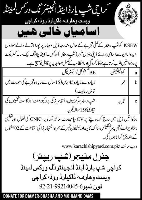 Karachi Shipyard and Engineering Works Jobs December 2018-19