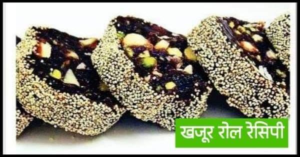 Khajoor roll recipe in hindi language