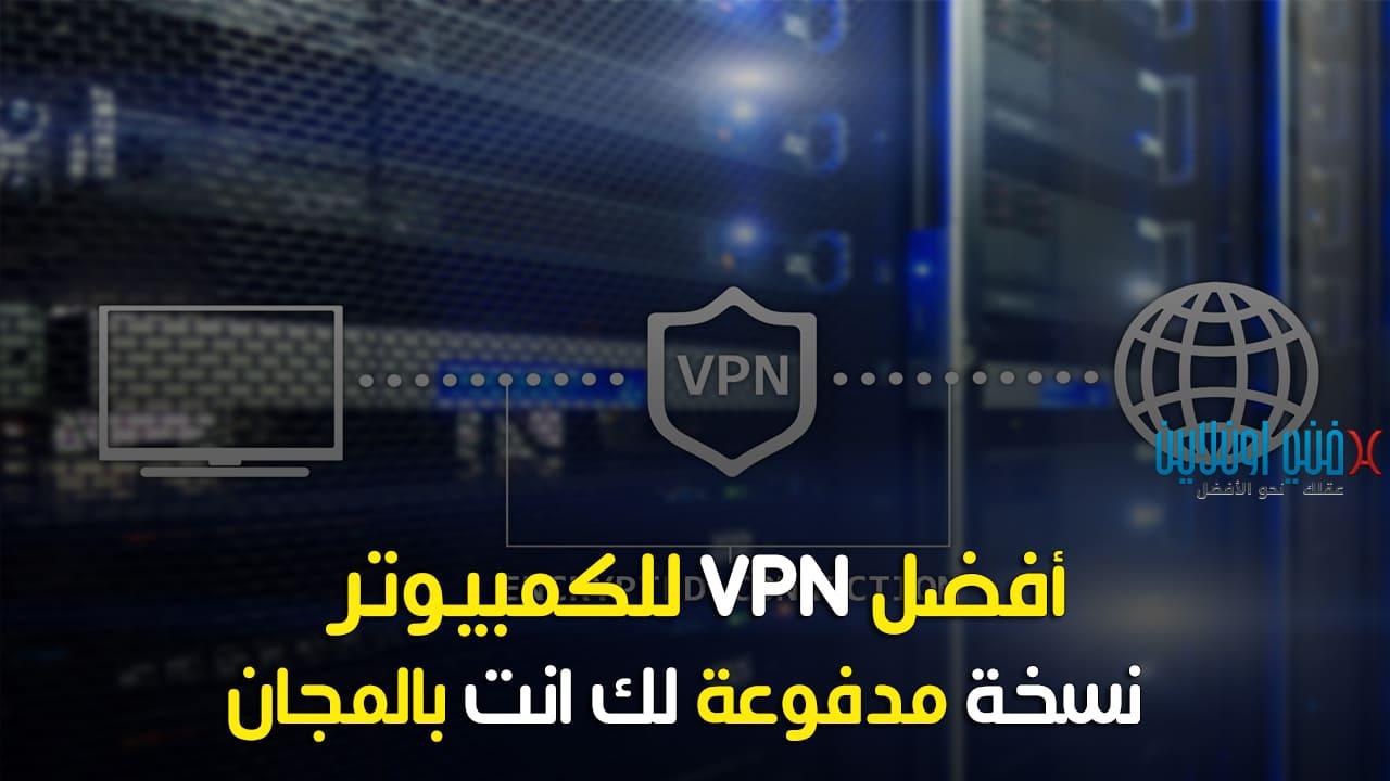 افضل برنامج vpn للكمبيوتر
