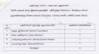 Thanjavur Social Welfare Department Notification 2019 – Previous Question Papers