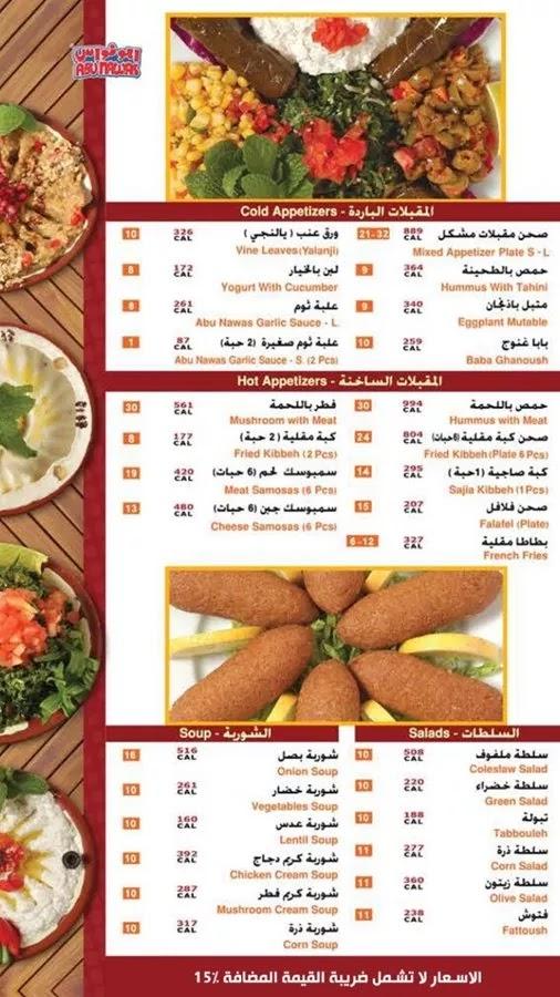 منيو مطعم ابونواس الخبر