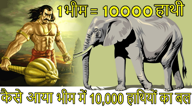 10 हजार हाथियों की ताकत कैसे आयी भीम में