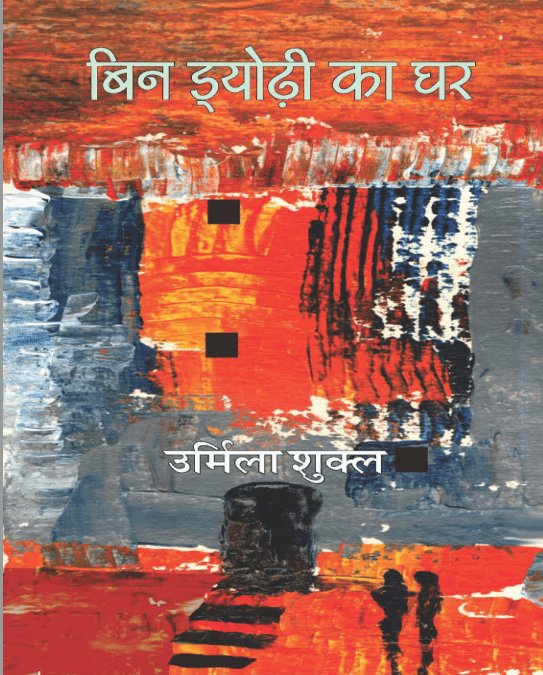 बिन ड्योढ़ी का घर : उर्मिला शुक्ल द्वारा मुफ़्त पीडीऍफ़ पुस्तक हिंदी में | Bin Dyodi Ka Ghar By Urmila Shukla PDF Book In Hindi Free Download