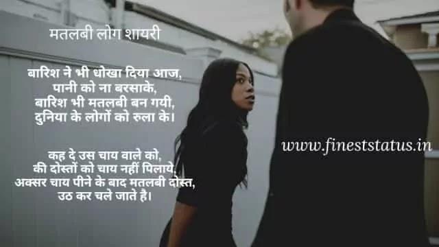 मतलबी लोग पर शायरी   Matlabi Duniya Matlabi Log Shayari