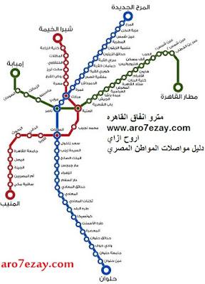 محطة مترو جامعة حلوان