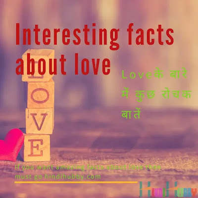 Amazing facts in hindi about love,interesting facts in hindi about love