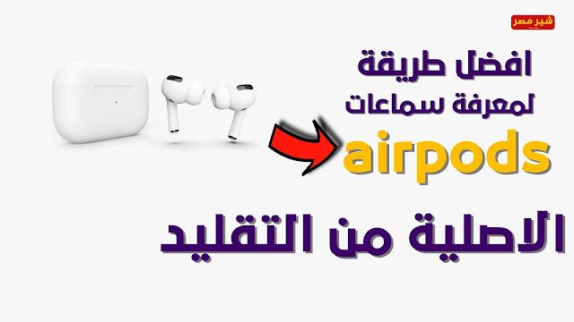 طرق معرفة الاصل من التقليد فى سماعات airpods