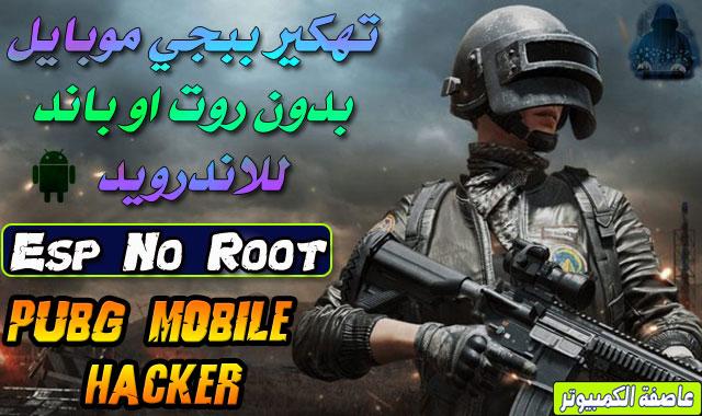برنامج  esp no root