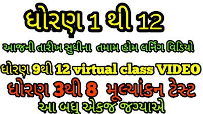 Std  1 to 12  Home Learning  Video DD Girnar And Diksha Portal