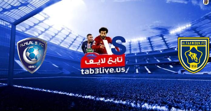 نتيجة مباراة الهلال والتعاون السعودي اليوم 2021/08/20 الدوري السعودي