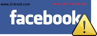 اختراق الفيس بوك , تهكير الفيس بوك