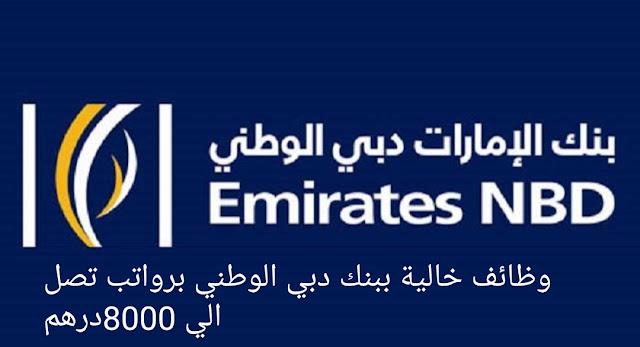 وظائف بنك دبي الوطني بالامارات براتب يصل الي 8000درهم