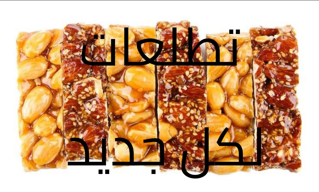 أشهر الأطباق المصرية في المناسبات الدينية