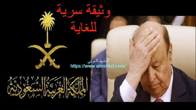 """ورد الأن : نشر وثيقة """"سرية للغاية"""" صادرة عن السفارة السعودية حول الرئيس هادي الكشف عن حقائق لأول مرة.. تفاصيل + صورة"""