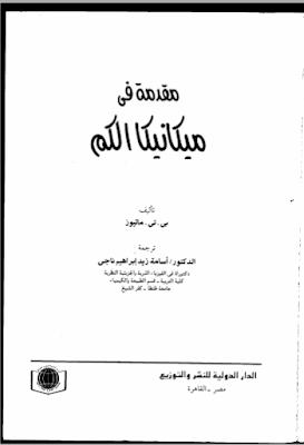 تحميل كتاب اساسيات ميكانيكا الكم pdf