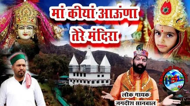 Maa Kihan Aana Mandira Song Lyrics - Jagdish Sanwal   Himachali Bhajan 2021