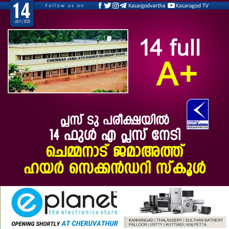 Kerala, News, Chemnad Jama-ath Higher Secondary School scored 14 Full A Plus in the Plus Two examination.