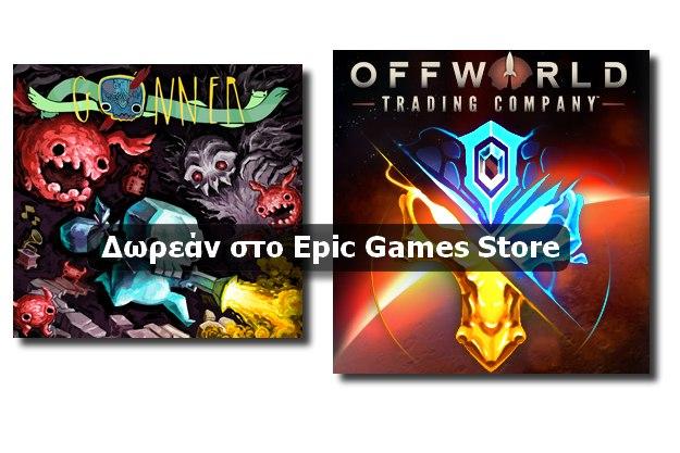 Δωρεάν τα παιχνίδια «Ofworld Trading Company» και «GoNNER»