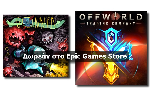 Epic Games: Δωρεάν τα παιχνίδια «Offworld Trading Company» και «GoNNER»