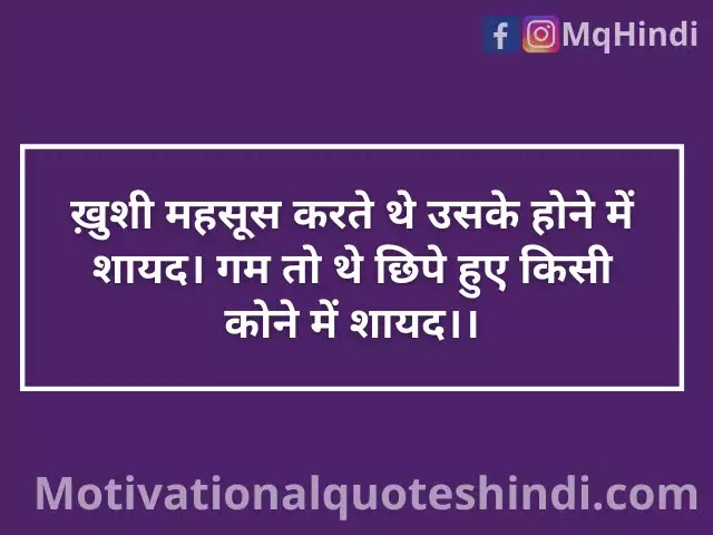 Depression Quotes About Life In Hindi