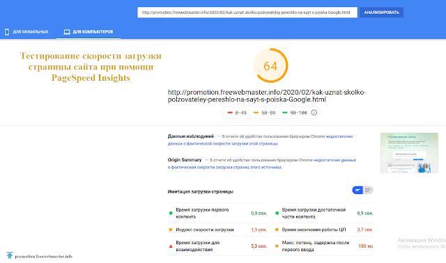 Тестирование скорости загрузки страницы сайта при помощи PageSpeed Insights