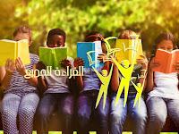 موضوع تعبير عن مهرجان القراءة للجميع بالعناصر لطلاب المدارس