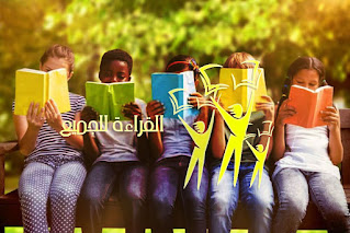 موضوع تعبير عن مهرجان القراءة للجميع