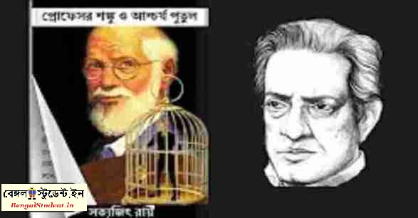 Professor Shonku O Ashchorjyo Putul by Satyajit Roy - Sunday Suspense MP3 Download