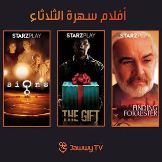 تحميل تطبيق جوي تي في لمشاهدة المسلسلات jawwy tv