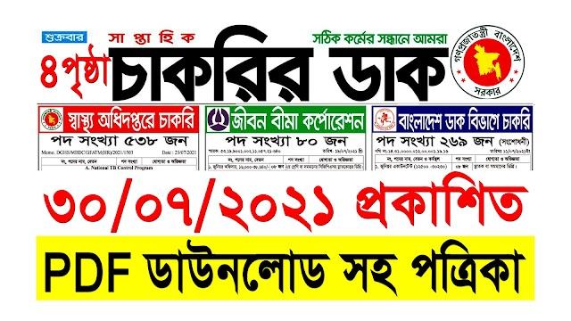 সাপ্তাহিক চাকরির ডাক পত্রিকা শুক্রবার ৩০ জুলাই ২০২১ | 30 July 2021 Chakrir Dak Potrika 2021