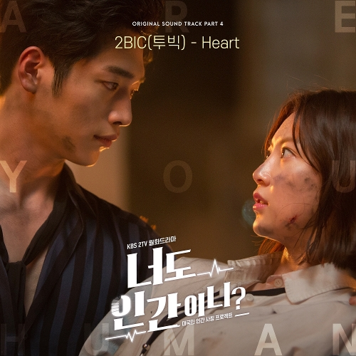 2BIC – Are You Human Too? OST Part.4