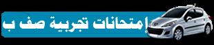 code route maroc 2017