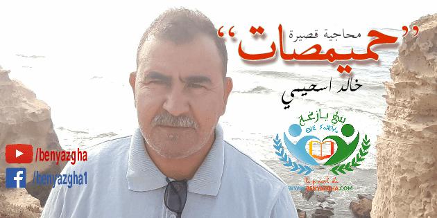 محاجية حميمصات - خالد اسحيمي