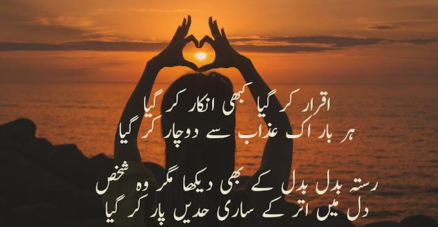 Iqrar kar gya kabhi Inkaar kar gya - 4 lines poetry in urdu by fakhira batool - urdu shayari