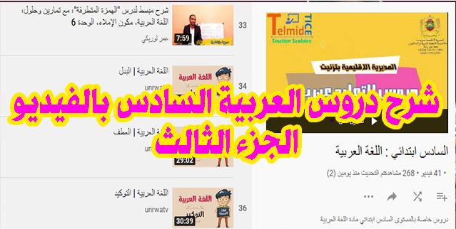 الجزء الثالث:  شرح دروس اللغة العربية السادس ابتدائي بالفيديو - شرح مميز