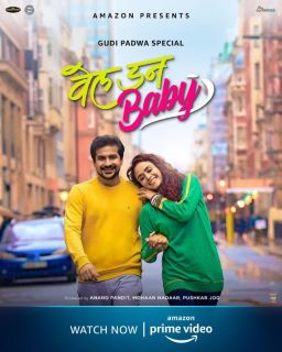 Well Done Baby 2021 Hindi Dubbed Download