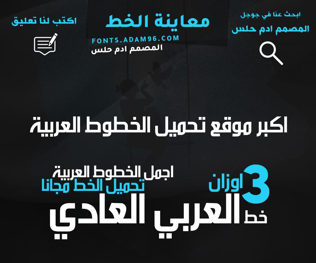 تحميل خط العربي العادي خط احترافي مجاناً Alarabiya Normal Font