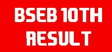BSEB 10th Result