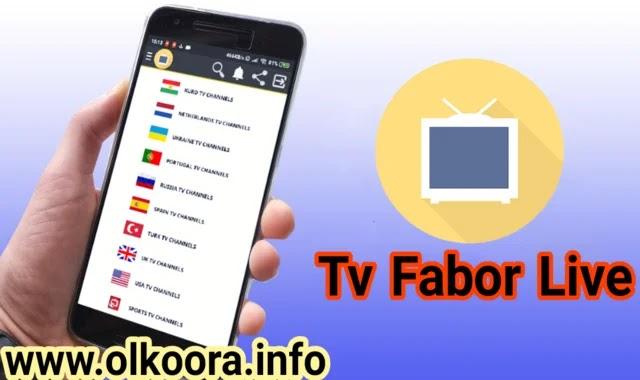 تحميل تطبيق Tv Fabor Live Apk لمشاهدة القنوات الرياضية و المشفرة للأندرويد مجانا 2020