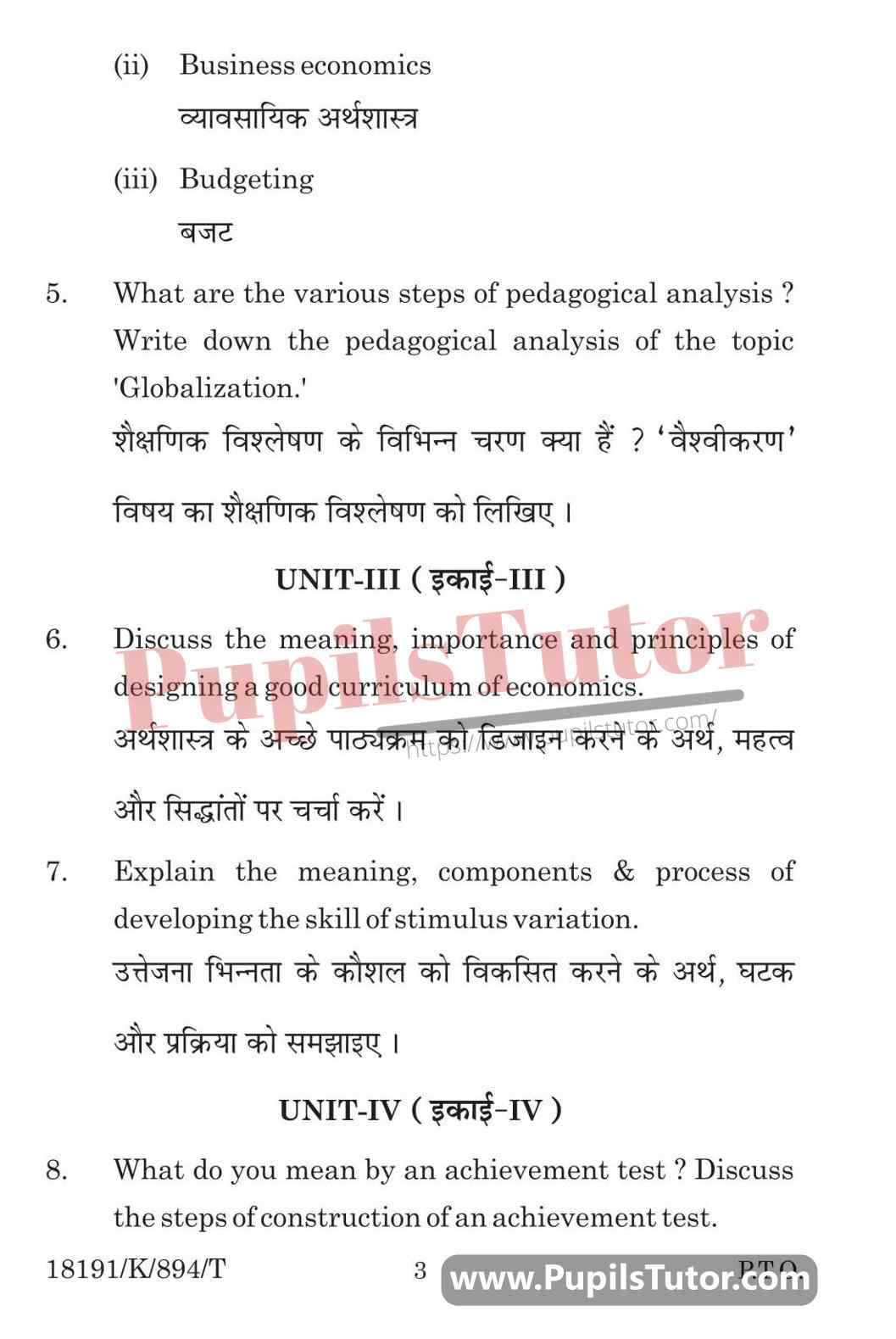 KUK (Kurukshetra University, Haryana) Pedagogy Of Economics Question Paper 2020 For B.Ed 1st And 2nd Year And All The 4 Semesters In English And Hindi Medium Free Download PDF - Page 3 - pupilstutor