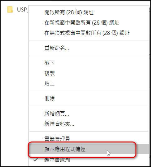 如何關閉或顯示 Chrome 書籤列上的應用程式捷徑按鈕