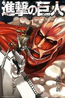 進撃の巨人 コミックス 第1巻 | 諫山創(Isayama Hajime) | Attack on Titan Volumes