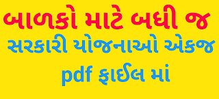 ALL GOVERNMENT SCHEMES FOR CHILDREN  IN A SINGLE PDF