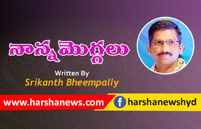 నాన్న మొగ్గలు_harshanews.com