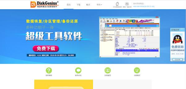 DiskGenius Homepage
